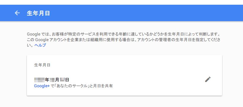 自分 の グーグル アカウント