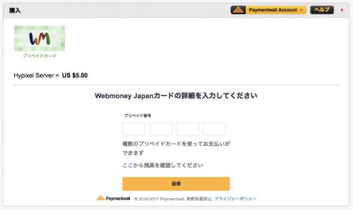 Webmoney-ja