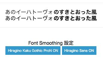 fontsmoothing-both