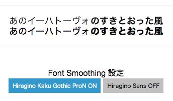 fontsmoothing-hiraginokaku