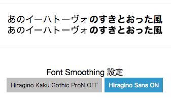 fontsmoothing-hiraginosans