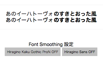 fontsmoothing-off